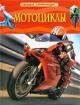 Мотоциклы. Детская энциклопедия